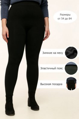 Леггинсы женские Plus size 480 den (черный, с начесом)